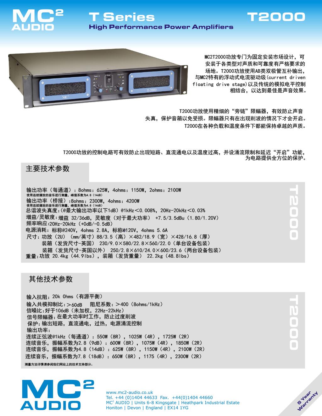 t2000_datasheet-C-1