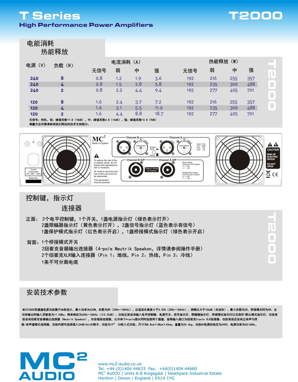 t2000_datasheet-C-2